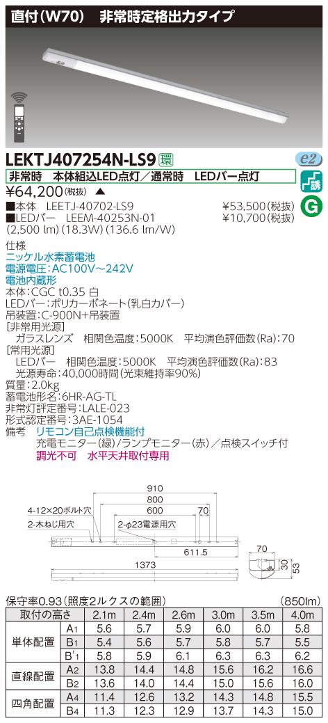 東芝 LEKTJ407254N-LS9 (LEKTJ407254NLS9) TENQOO非常灯40形直付W70 LED組み合せ器具 受注生産品