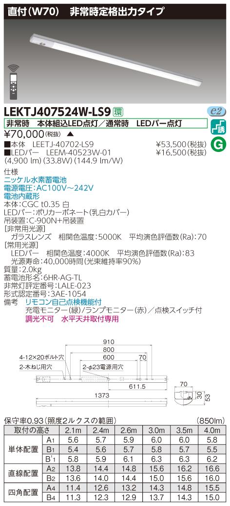 東芝 LEKTJ407524W-LS9 (LEKTJ407524WLS9) TENQOO非常灯40形直付W70 LED組み合せ器具 受注生産品