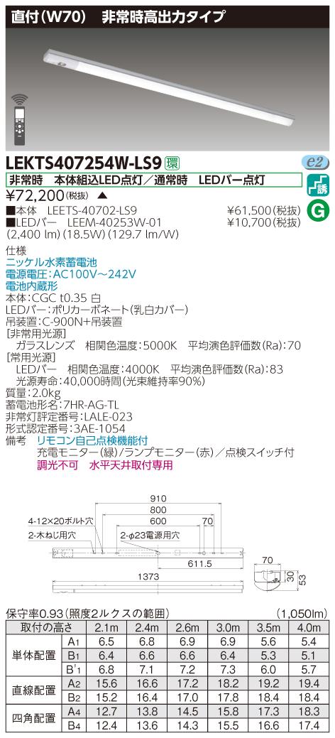 東芝 LEKTS407254W-LS9 (LEKTS407254WLS9) TENQOO非常灯40形直付W70 LED組み合せ器具 受注生産品
