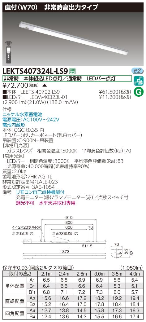 東芝 LEKTS407324L-LS9 (LEKTS407324LLS9) TENQOO非常灯40形直付W70 LED組み合せ器具 受注生産品
