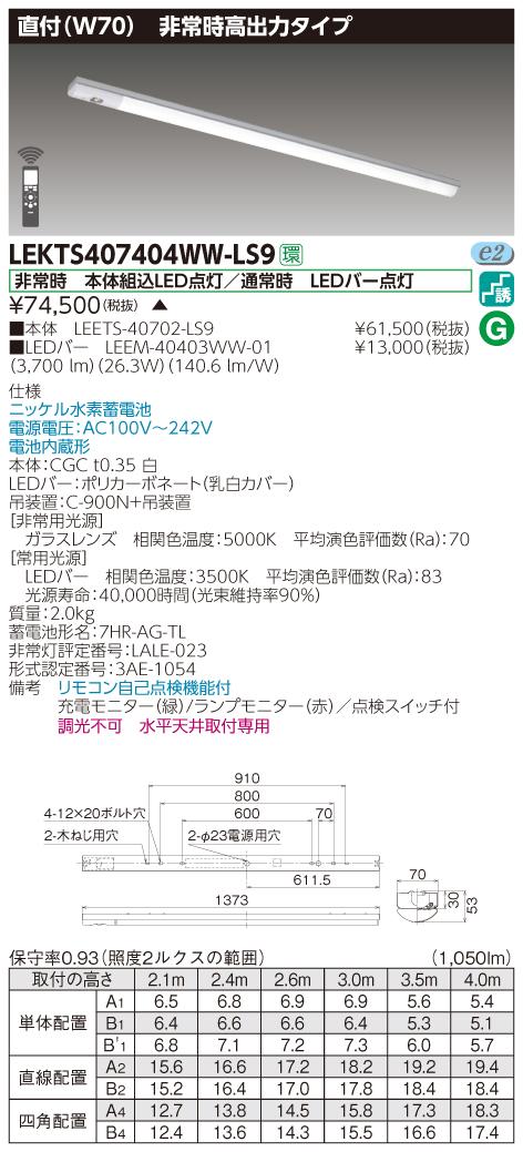 東芝 LEKTS407404WW-LS9 (LEKTS407404WWLS9) TENQOO非常灯40形直付W70 LED組み合せ器具 受注生産品