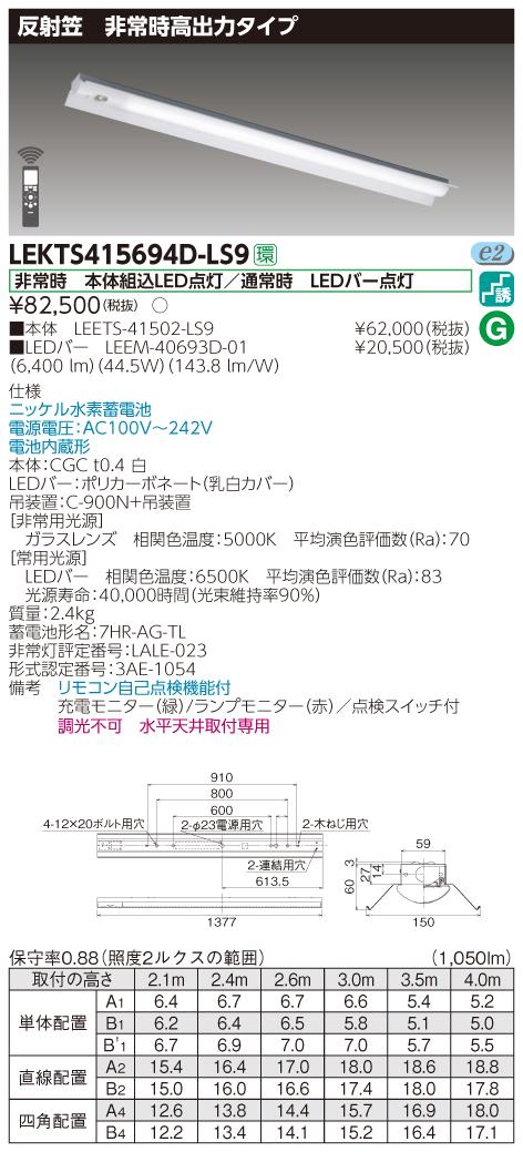 東芝ライテック LEKTS415694D-LS9 LED組み合せ器具 (LEKTS415694DLS9)TENQOO非常灯40形反射笠