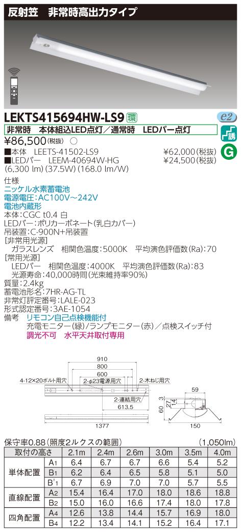 東芝ライテック LEKTS415694HW-LS9 LED組み合せ器具 (LEKTS415694HWLS9)TENQOO非常灯40形反射笠