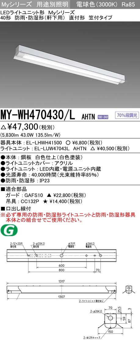 三菱電機 MY-WH470430/L AHTN 防雨・防湿形(軒下用) 直付形 笠付タイプ  電球色(6900lm) FHF32形x2灯 器具 高出力相当 固定出力 段調光機能付
