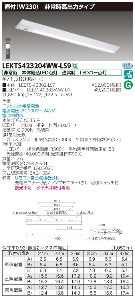 東芝ライテック LEKTS423204WW-LS9 LED組み合せ器具 (LEKTS423204WWLS9)TENQOO非常灯40形直付W230