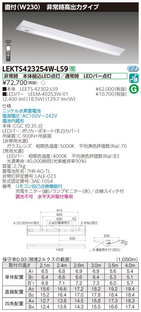 東芝ライテック LEKTS423254W-LS9 LED組み合せ器具 (LEKTS423254WLS9)TENQOO非常灯40形直付W230