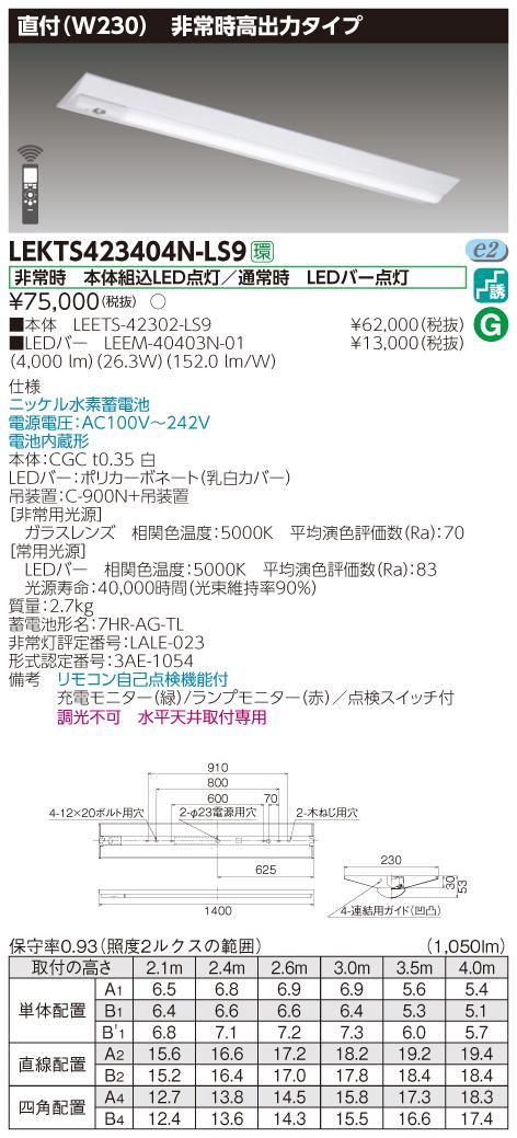 東芝ライテック LEKTS423404N-LS9 LED組み合せ器具 (LEKTS423404NLS9 )TENQOO非常灯40形直付W230
