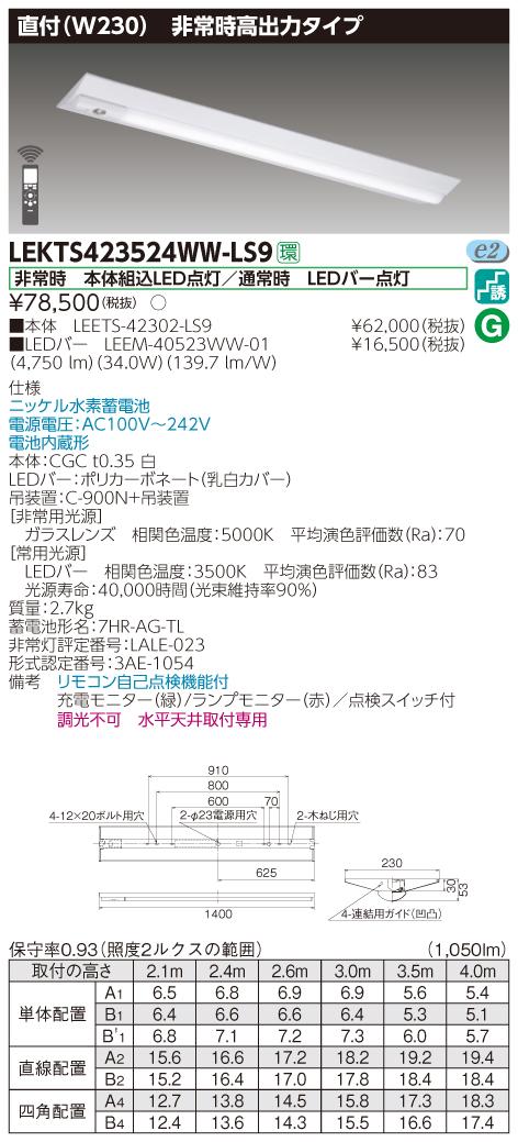 東芝ライテック LEKTS423524WW-LS9 LED組み合せ器具 (LEKTS423524WWLS9)TENQOO非常灯40形直付W230