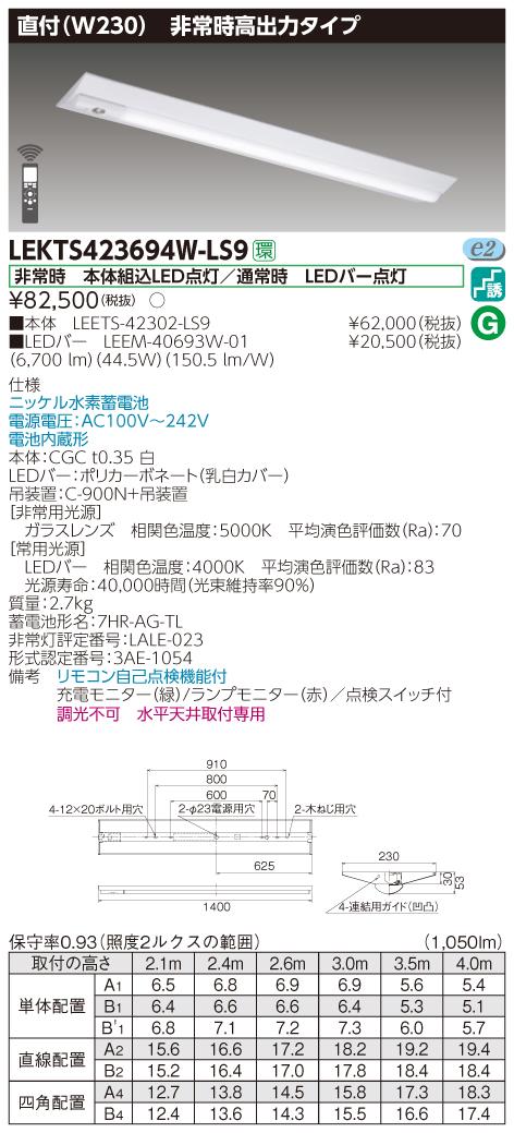 東芝ライテック LEKTS423694W-LS9 LED組み合せ器具 (LEKTS423694WLS9)TENQOO非常灯40形直付W230