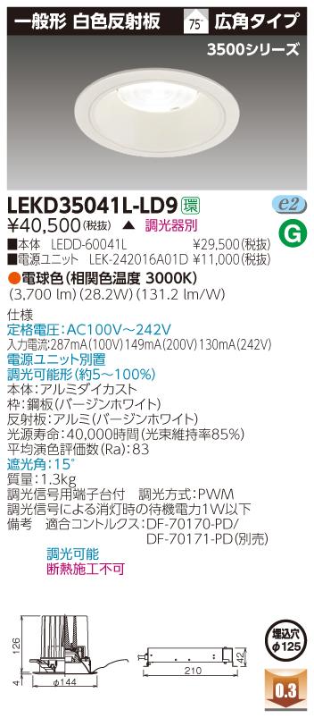 東芝ライテック LEKD35041L-LD9 LEDダウンライト (LEKD35041LLD9)一体形DL3500一般形白色Φ125(受注生産品)