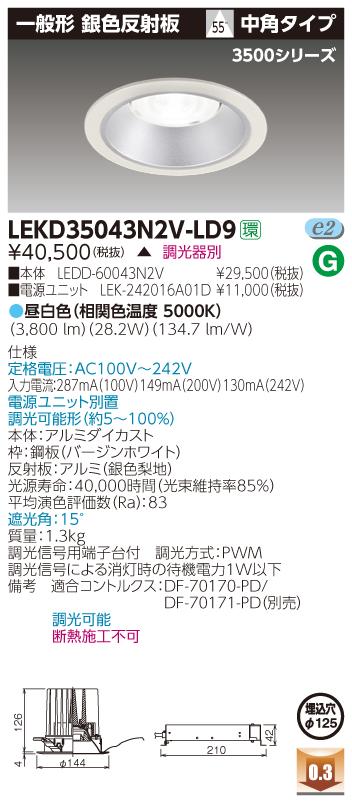 【限定品】 東芝ライテック LEKD35043N2V-LD9 LEKD35043N2V-LD9 LEDダウンライト (LEKD35043N2VLD9)一体形DL3500一般形銀色Φ125(受注生産品), ニッショクショップ:3b28335e --- supercanaltv.zonalivresh.dominiotemporario.com