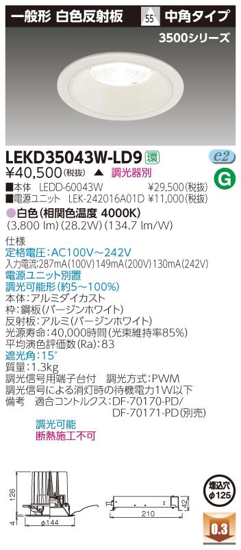 東芝ライテック LEKD35043W-LD9 LEDダウンライト (LEKD35043WLD9)一体形DL3500一般形白色Φ125(受注生産品)