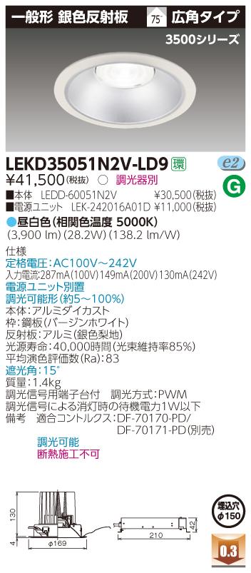 東芝 条件付き送料無料 LEKD35051N2V-LD9 LEDダウンライト (LEKD35051N2VLD9)一体形DL3500一般形銀色Φ150