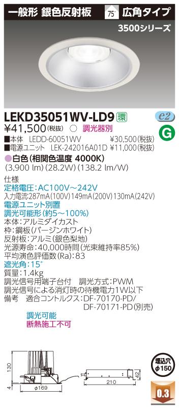 東芝ライテック LEKD35051WV-LD9 LEDダウンライト (LEKD35051WVLD9)一体形DL3500一般形銀色Φ150