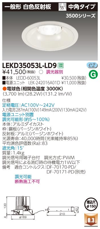 東芝ライテック LEKD35053L-LD9 LEDダウンライト (LEKD35053LLD9)一体形DL3500一般形白色Φ150