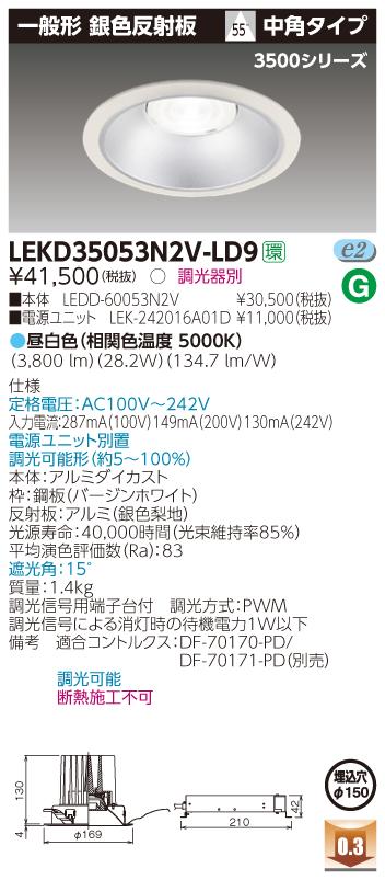 東芝ライテック LEKD35053N2V-LD9 LEDダウンライト (LEKD35053N2VLD9)一体形DL3500一般形銀色Φ150