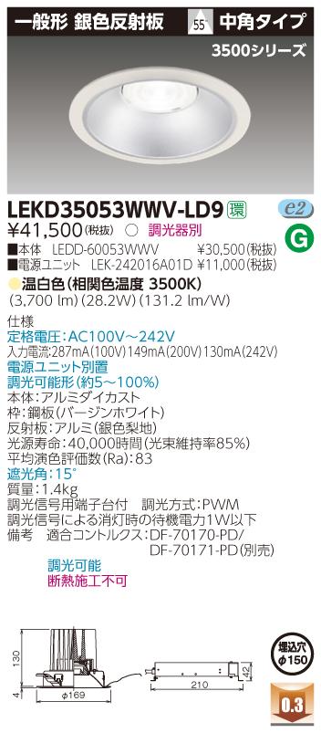 東芝ライテック LEKD35053WWV-LD9  LEDダウンライト (LEKD35053WWVLD9 )一体形DL3500一般形銀色Φ150