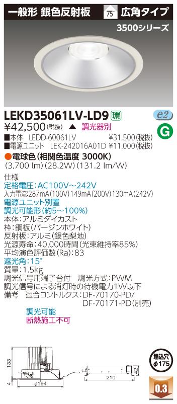 東芝ライテック LEKD35061LV-LD9 LEDダウンライト (LEKD35061LVLD9)一体形DL3500一般形銀色Φ175(受注生産品)