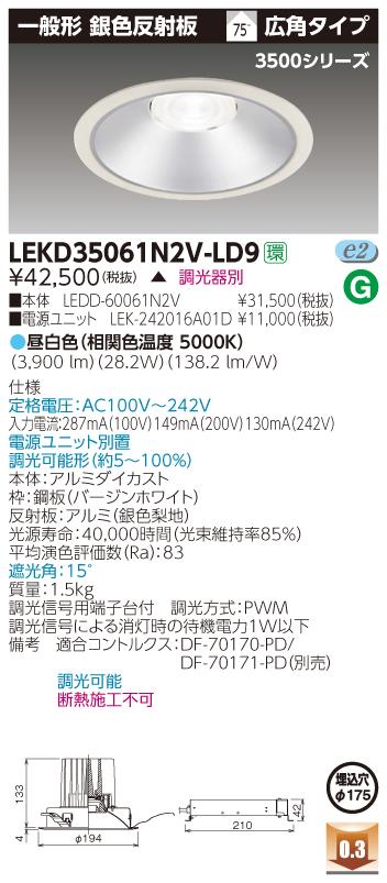 東芝ライテック LEKD35061N2V-LD9  LEDダウンライト (LEKD35061N2VLD9 )一体形DL3500一般形銀色Φ175(受注生産品)