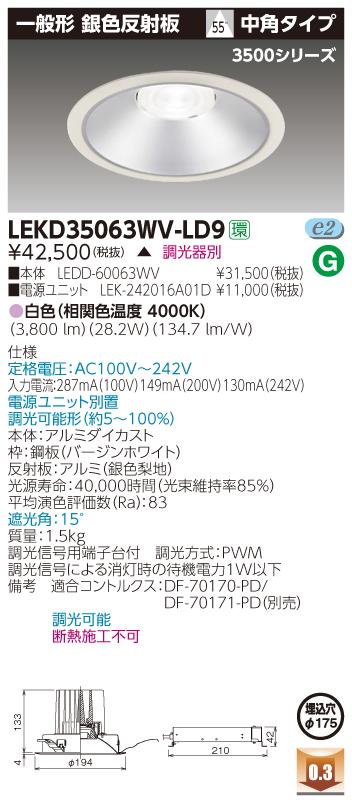 東芝ライテック LEKD35063WV-LD9 LEDダウンライト (LEKD35063WVLD9)一体形DL3500一般形銀色Φ175(受注生産品)