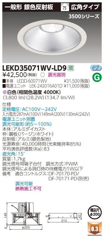 東芝ライテック LEKD35071WV-LD9 LEDダウンライト (LEKD35071WVLD9)一体形DL3500一般形銀色Φ200