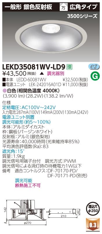 東芝ライテック LEKD35081WV-LD9 LEDダウンライト (LEKD35081WVLD9)一体形DL3500一般形銀色Φ250(受注生産品)