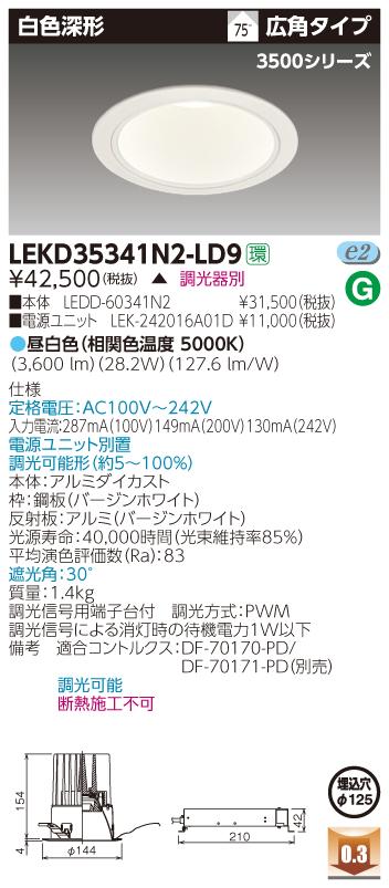 東芝ライテック LEKD35341N2-LD9 LEDダウンライト (LEKD35341N2LD9)一体形DL3500白色深形Φ125(受注生産品)