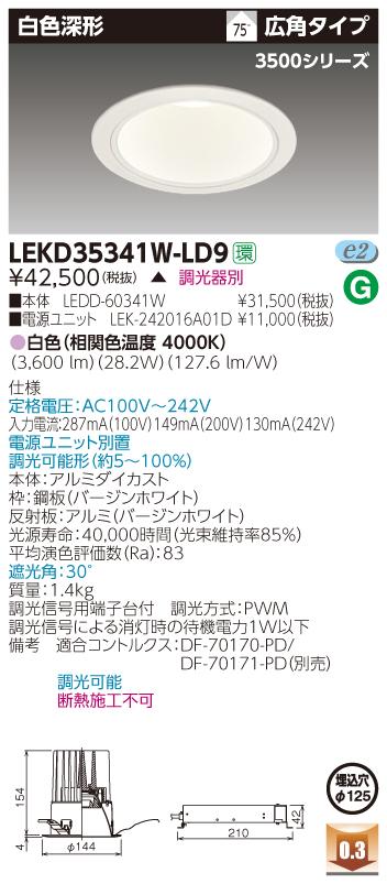 東芝ライテック LEKD35341W-LD9   LEDダウンライト (LEKD35341WLD9  )一体形DL3500白色深形Φ125(受注生産品)