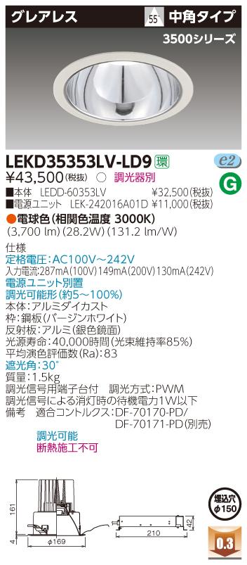 東芝ライテック LEKD35353LV-LD9 LEDダウンライト (LEKD35353LVLD9)一体形DL3500グレアレスΦ150