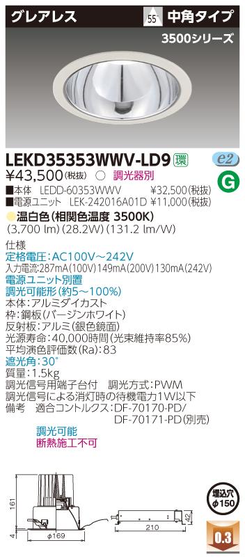 東芝ライテック LEKD35353WWV-LD9 LEDダウンライト (LEKD35353WWVLD9)一体形DL3500グレアレスΦ150