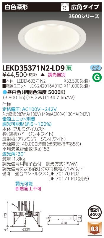 東芝ライテック LEKD35371N2-LD9 LEDダウンライト (LEKD35371N2LD9)一体形DL3500白色深形Φ200(受注生産品)