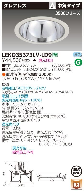 東芝ライテック LEKD35373LV-LD9  LEDダウンライト (LEKD35373LVLD9 )一体形DL3500グレアレスΦ200(受注生産品)
