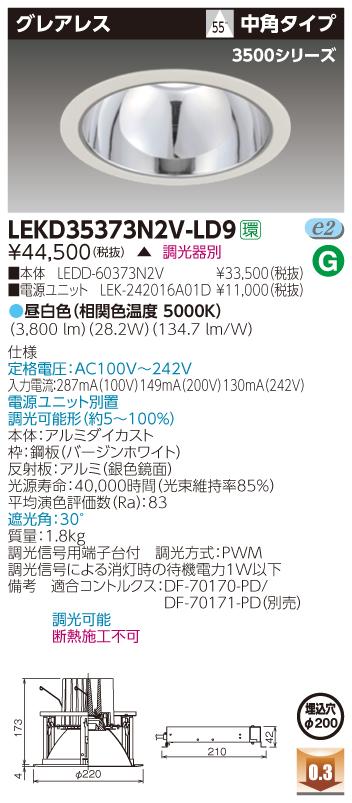 東芝ライテック LEKD35373N2V-LD9 LEDダウンライト (LEKD35373N2VLD9)一体形DL3500グレアレスΦ200(受注生産品)