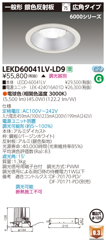 【★超目玉】 東芝ライテック LEKD60041LV-LD9 LEKD60041LV-LD9 LEDダウンライト LEDダウンライト 東芝ライテック (LEKD60041LVLD9)一体形DL6000一般形銀色Φ125(受注生産品), 北上市:70d48e0e --- canoncity.azurewebsites.net