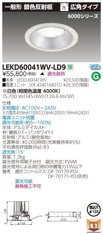 東芝ライテック LEKD60041WV-LD9 LEDダウンライト (LEKD60041WVLD9)一体形DL6000一般形銀色Φ125(受注生産品)