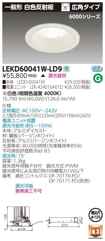 東芝ライテック LEKD60041W-LD9 LEDダウンライト (LEKD60041WLD9)一体形DL6000一般形白色Φ125(受注生産品)