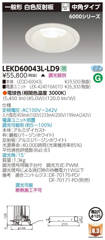 東芝ライテック LEKD60043L-LD9 LEDダウンライト (LEKD60043LLD9)一体形DL6000一般形白色Φ125(受注生産品)