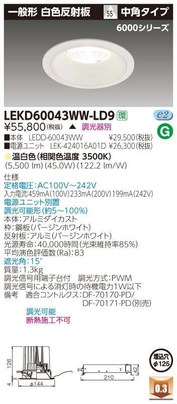 【祝開店!大放出セール開催中】 東芝ライテック LEKD60043WW-LD9 LEKD60043WW-LD9 LEDダウンライト (LEKD60043WWLD9)一体形DL6000一般形白色Φ125(受注生産品), 朝廷屋:1aacdae1 --- canoncity.azurewebsites.net