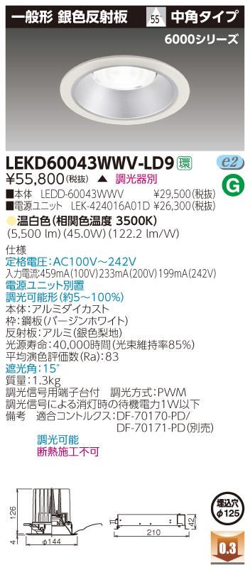 東芝ライテック LEKD60043WWV-LD9 LEDダウンライト (LEKD60043WWVLD9)一体形DL6000一般形銀色Φ125(受注生産品)
