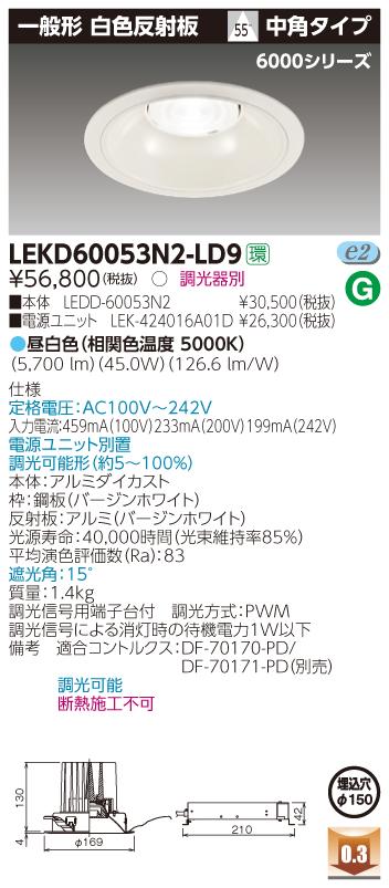 東芝ライテック LEKD60053N2-LD9 LEDダウンライト (LEKD60053N2LD9)一体形DL6000一般形白色Φ150