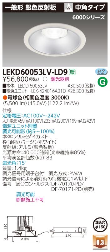 東芝ライテック LEKD60053LV-LD9 LEDダウンライト (LEKD60053LVLD9)一体形DL6000一般形銀色Φ150