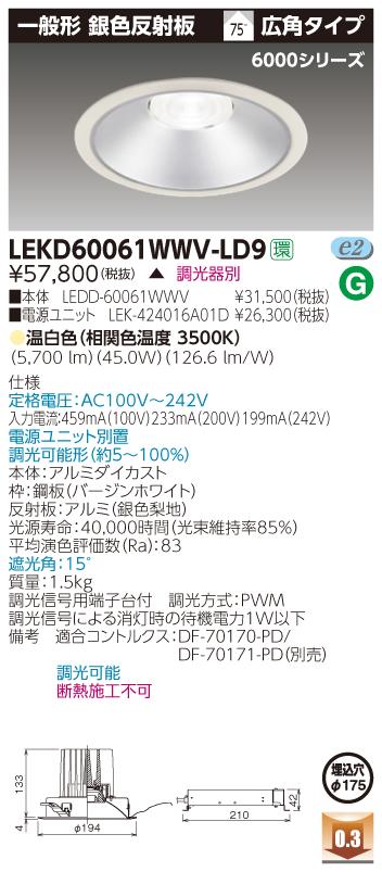 超人気高品質 東芝ライテック LEKD60061WWV-LD9 LEKD60061WWV-LD9 LEDダウンライト (LEKD60061WWVLD9)一体形DL6000一般形銀色Φ175(受注生産品), G-Store:832a3f74 --- canoncity.azurewebsites.net