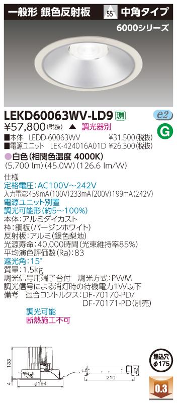 東芝ライテック LEKD60063WV-LD9 LEDダウンライト (LEKD60063WVLD9)一体形DL6000一般形銀色Φ175(受注生産品)