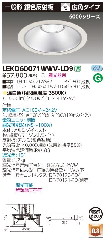 東芝ライテック LEKD60071WWV-LD9 LEDダウンライト (LEKD60071WWVLD9)一体形DL6000一般形銀色Φ200