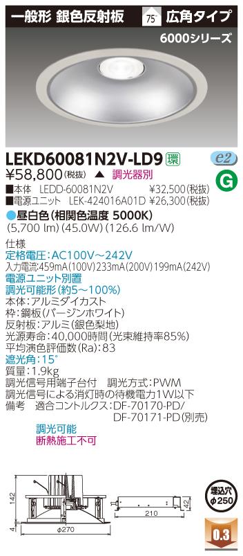 海外最新 東芝ライテック LEKD60081N2V-LD9 LEDダウンライト LEKD60081N2V-LD9 (LEKD60081N2VLD9)一体形DL6000一般形銀色Φ250(受注生産品), くらし百科 ゴン太:bc17be1b --- canoncity.azurewebsites.net