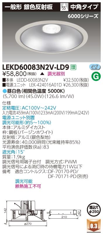 東芝ライテック LEKD60083N2V-LD9  LEDダウンライト (LEKD60083N2VLD9 )一体形DL6000一般形銀色Φ250(受注生産品)