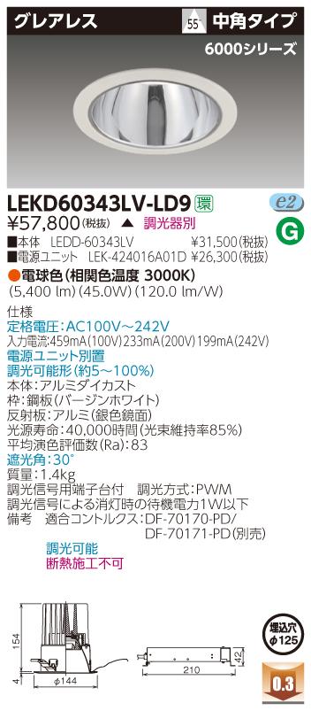東芝ライテック LEKD60343LV-LD9 LEDダウンライト (LEKD60343LVLD9)一体形DL6000グレアレスΦ125(受注生産品)