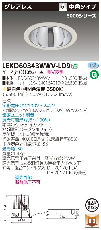 新しい到着 東芝ライテック LEKD60343WWV-LD9 LEDダウンライト LEKD60343WWV-LD9 (LEKD60343WWVLD9)一体形DL6000グレアレスΦ125(受注生産品), 子供服arbre:35db584b --- canoncity.azurewebsites.net