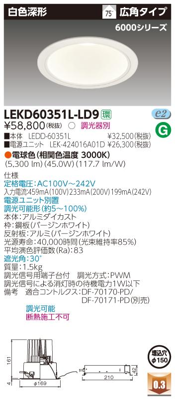 【コンビニ受取対応商品】 東芝ライテック LEKD60351L-LD9 LEDダウンライト (LEKD60351LLD9)一体形DL6000白色深形Φ150, 鵡川町:b726c4a8 --- clftranspo.dominiotemporario.com