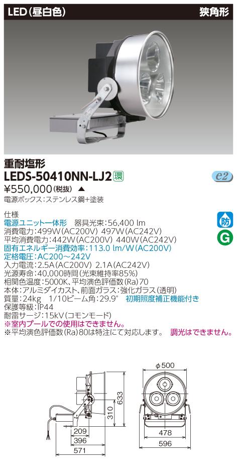 東芝 LEDS-50410NN-LJ2 (LEDS50410NNLJ2) LED投光器 狭角形 重耐塩仕様 受注生産品